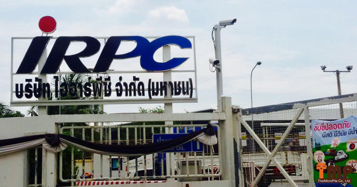 รับตอกเสาเข็มไมโครไพล์ 25 ซม. IRPC Public Company Limited